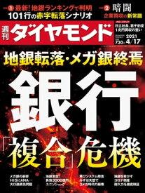 週刊ダイヤモンド 21年4月17日号【電子書籍】[ ダイヤモンド社 ]