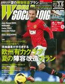 ワールドサッカーダイジェスト 2014年3月6日号