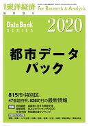 都市データパック 2020年版
