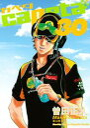 capeta30巻【電子書籍】[ 曽田正人 ]
