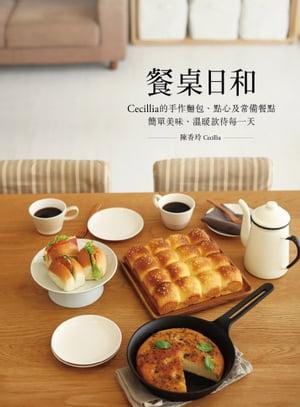 餐?日和:Cecillia 的手作?包、點心及常備餐點 簡單美味、?暖款待?一天【電子書籍】[ 陳香玲 Cecillia ]