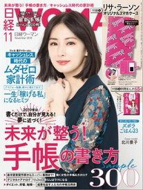 日経ウーマン 2018年11月号 [雑誌]【電子書籍】