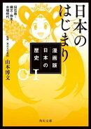 漫画版 日本の歴史 1 日本のはじまり 旧石器~縄文・弥生~古墳時代