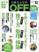 日経おとなのOFF 2018年12月号 [雑誌]