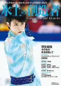 フィギュアスケート・カルチュラルブック2020-2021 氷上の創造者【電子書籍】[ KADOKAWA ]