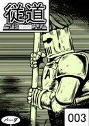 web漫画 『従道』 003