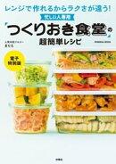 忙しい人専用「つくりおき食堂」の超簡単レシピ【電子特別版】