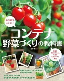 コンテナ野菜づくりの教科書【電子書籍】[ 松井孝 ]