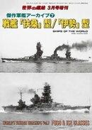 第157集『傑作軍艦アーカイブ(7) 戦艦「扶桑」型/「伊勢」型』