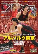 月刊バスケットボール 2019年 7月号 [雑誌]