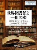 世界図書館と一冊の本ー現役セラピストが教える人の心を開く会話術ー