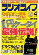 ラジオライフ2005年4月号