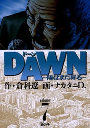 DAWN(ドーン)(7)【電子書籍】[ ナカタニD. ]