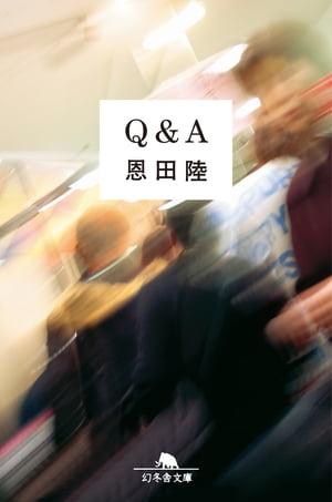 Q&A【電子書籍】[ 恩田陸 ]