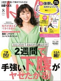 日経ヘルス 2019年8月号 [雑誌]【電子書籍】
