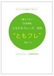 """英会話ともだちフレーズ200 """"ともフレ200"""" part11"""