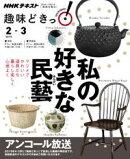 NHK 趣味どきっ!(水曜) 私の好きな民藝 2019年2月〜3月[雑誌]