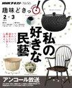NHK 趣味どきっ!(水曜) 私の好きな民藝 2019年2月〜3月[雑誌]【電子書籍】