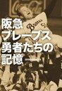 阪急ブレーブス 勇者たちの記憶【電子書籍】[ 読売新聞阪神支局 ]