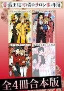 薔薇王院可憐のサロン事件簿全4冊合本版