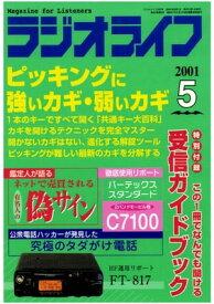 ラジオライフ2001年5月号【電子書籍】[ ラジオライフ編集部 ]