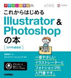 デザインの学校 これからはじめる Illustrator&Photoshopの本[2019年最新版]【電子書籍】[ 黒野明子【著】 ]