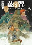 乾と巽ーザバイカル戦記ー(5)