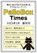 PalloBoxTimes 2012年1月創刊号