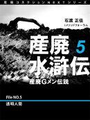 産廃水滸伝 〜産廃Gメン伝説〜 File No.5 透明人間
