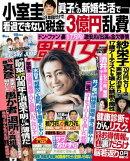 週刊女性 2021年 5/25号
