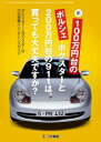 三栄ムック 新・100万円台のポルシェ・ボクスターと200万円台の911は、買っても大丈夫ですか?【電子書籍】[ 三栄書房 ]