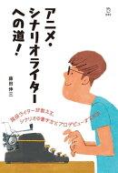 アニメ・シナリオライターへの道!