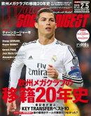 ワールドサッカーダイジェスト 2015年2月5日号