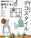 NHK 趣味どきっ!(月曜) 暮らし彩るデコスタイル 2019年2月〜3月[雑誌]