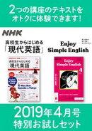 NHK 高校生からはじめる「現代英語」 エンジョイ・シンプル・イングリッシュ 特別お試しセット 2019年4月号[雑…