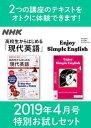 NHK 高校生からはじめる「現代英語」 エンジョイ・シンプル・イングリッシュ 特別お試しセット 2019年4月号[雑誌]【…
