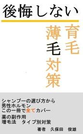 後悔しない【育毛】薄毛対策【電子書籍】[ 久保田 俊雄 ]