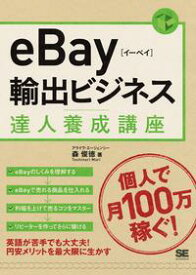 eBay輸出ビジネス達人養成講座【電子書籍】[ アライヴ・エージェンシー 森俊徳 ]