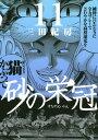 砂の栄冠11巻【電子書籍】[ 三田紀房 ]
