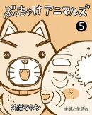 ぶっちゃけアニマルズ(5)