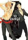 10DANCE3巻【電子書籍】[ 井上佐藤 ]
