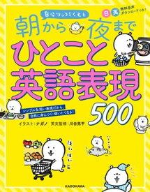 自分ツッコミくまと 朝から夜までひとこと英語表現500【電子書籍】[ ナガノ ]