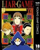 LIAR GAME 18
