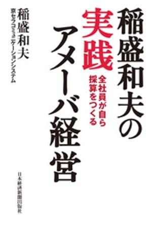 稲盛和夫の実践アメーバ経営 全社員が自ら採算をつくる【電子書籍】