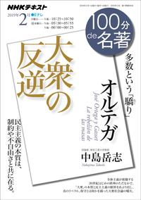 NHK 100分 de 名著 オルテガ『大衆の反逆』 2019年2月[雑誌]【電子書籍】
