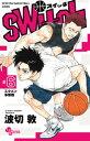 switch(6)【電子書籍】[ 波切敦 ]