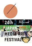 第24回文化庁メディア芸術祭 受賞作品集
