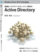Windows Server 2012 Technology 仮想化・クラウド・セキュリティ時代のActive Directory