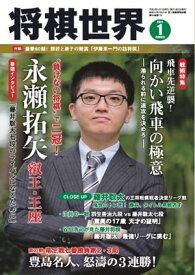 将棋世界(日本将棋連盟発行) 2020年1月号【電子書籍】