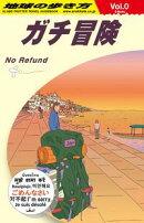 地球の歩き方 ガチ冒険〜地球の歩き方社員の旅日記〜